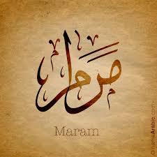 بالصور ما معنى اسم مرام , اجمل اسماء ومعانيها 2249 2