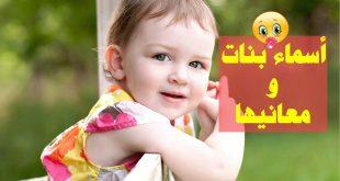 معاني اسماء البنات , اجمل اسامي بنات