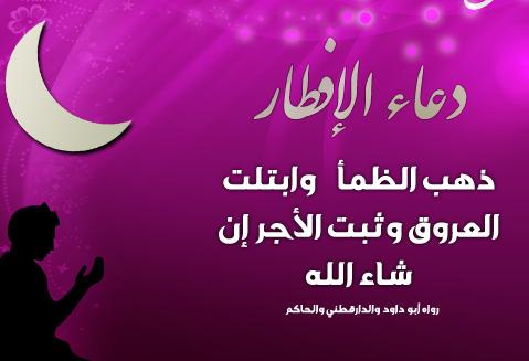 بالصور دعاء الافطار في رمضان , ادعيه رمضان 2265