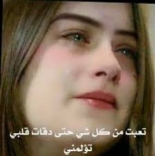 بالصور صور بنت حزينه , صور بنات تبكي 2297 8