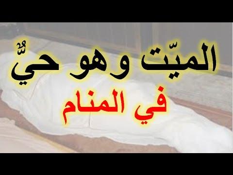 صورة رؤية شخص ميت في المنام , تفسير احلام