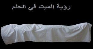 رؤية شخص ميت في المنام , تفسير احلام