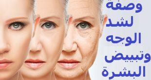 خلطات لشد الوجه , اجمل الخلطات الطبيعية