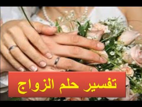 بالصور تفسير حلم الزواج , الحلم بالزواج 2382 1