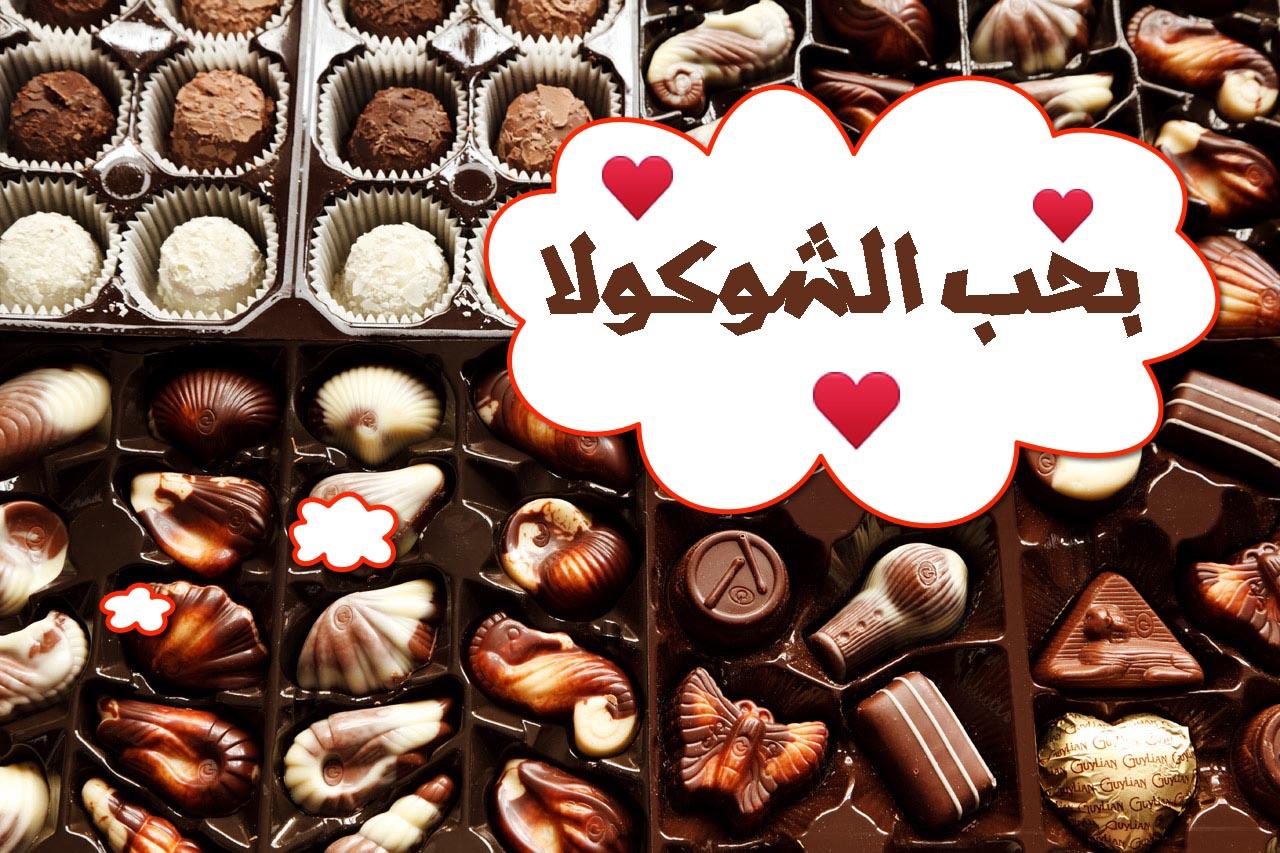 بالصور فوائد الشوكولاته , اهميه تناول الشوكولاتة 2393 1