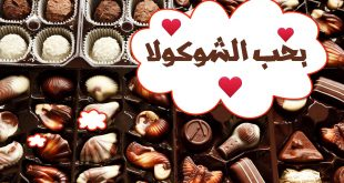 صورة فوائد الشوكولاته , اهميه تناول الشوكولاتة