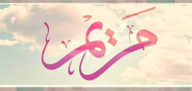 بالصور ما معنى اسم مريم , المقصود باسم مريم 2404 1