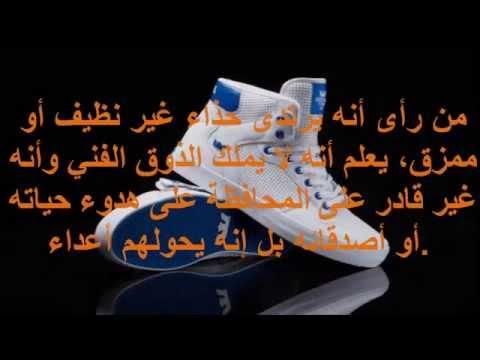 بالصور الحذاء في المنام للمتزوجة , رؤية الحذاء بالمنام 2410 1