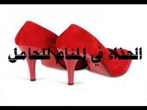 بالصور الحذاء في المنام للمتزوجة , رؤية الحذاء بالمنام 2410 2