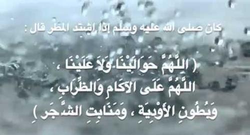 بالصور دعاء المطر , ادعيه للمطر 2424 1