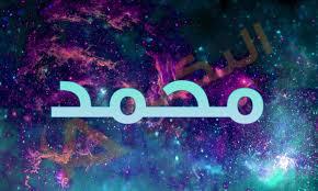 بالصور ما معنى اسم محمد , اسم محمد 2436 1