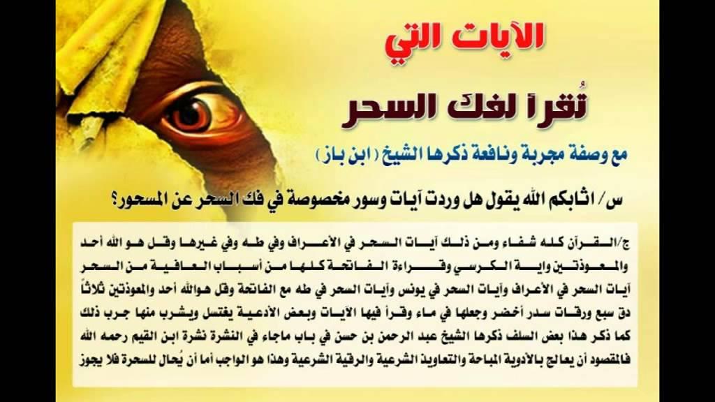 بالصور دعاء فك السحر , اجمل الادعيه 2439 2
