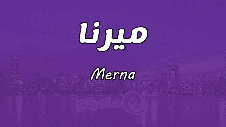 صورة معنى اسم ميرنا , معاني الاسماء