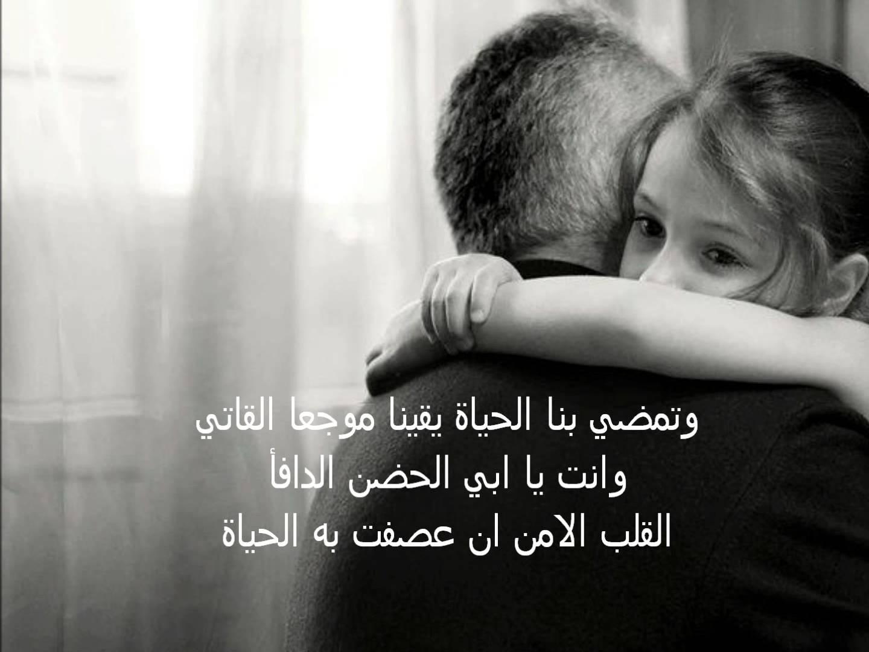 بالصور ابي حبيبي , الاب عشق الابناء 2710 2