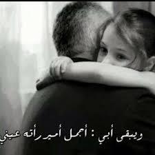 بالصور ابي حبيبي , الاب عشق الابناء 2710 3