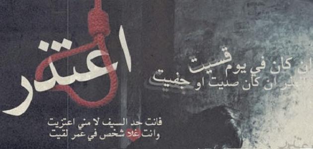 بالصور رسالة اعتذار للحبيب الزعلان , اجمل رسائل الاعتذار للحبيب 2717 5