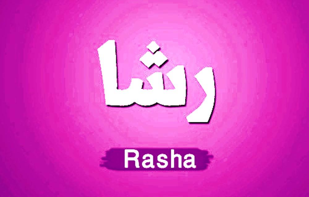 بالصور معنى اسم رشا , تفسير اسم رشا 2745