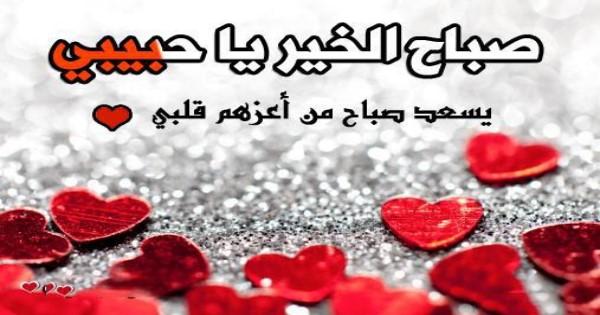 بالصور صباح الحب حبيبي , اجمل صباح لاجمل حبيب 2757 2