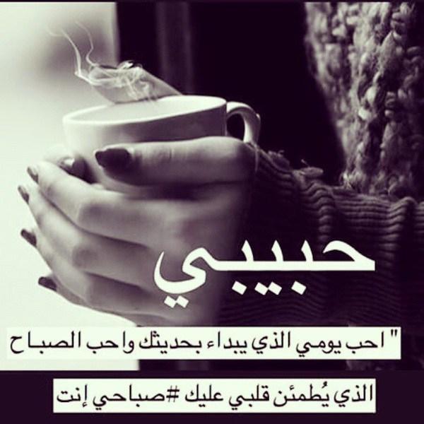 بالصور صباح الحب حبيبي , اجمل صباح لاجمل حبيب 2757 3