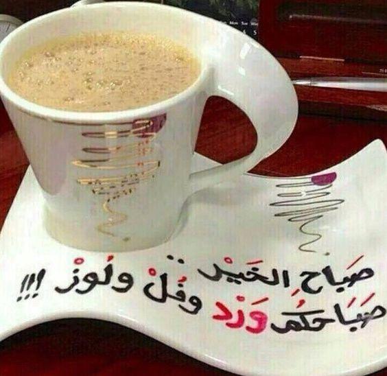 بالصور صباح الحب حبيبي , اجمل صباح لاجمل حبيب 2757 8
