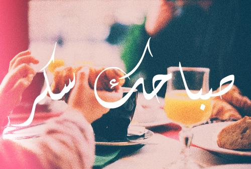 بالصور صباح الحب حبيبي , اجمل صباح لاجمل حبيب 2757 9