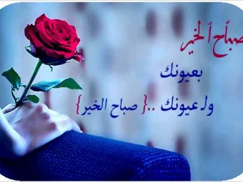 بالصور صباح الحب حبيبي , اجمل صباح لاجمل حبيب 2757