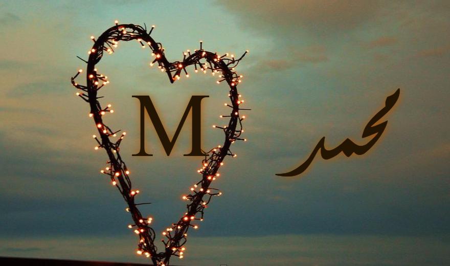 بالصور صور عن اسم محمد , اجمل الصور لاسم محمد 2770 2