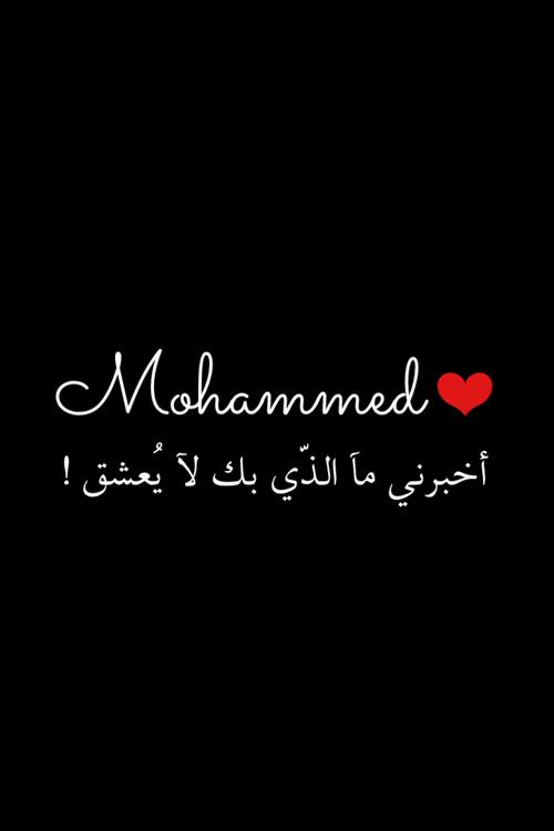 بالصور صور عن اسم محمد , اجمل الصور لاسم محمد 2770 3
