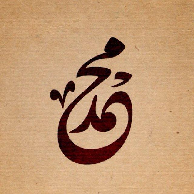 بالصور صور عن اسم محمد , اجمل الصور لاسم محمد