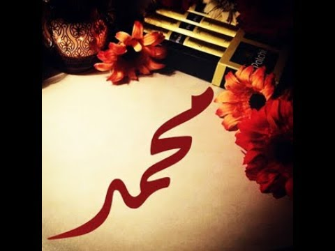 صورة صور عن اسم محمد , اجمل الصور لاسم محمد