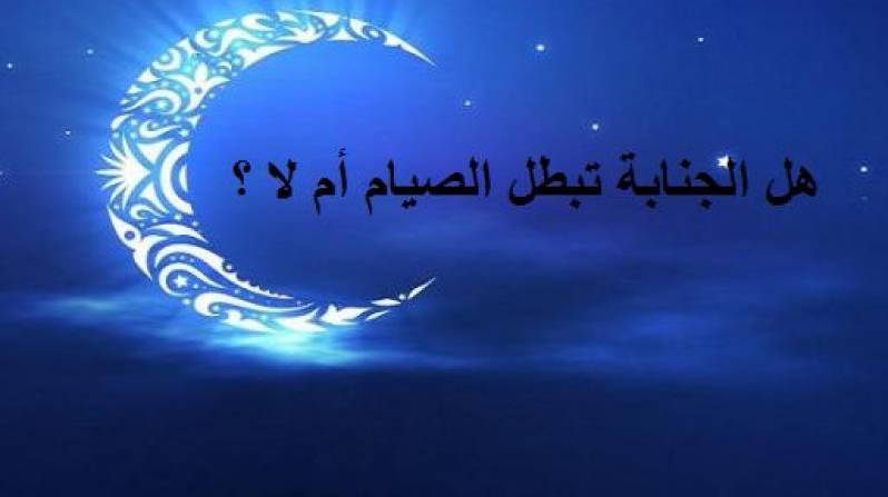 بالصور الصوم على جنابة , احكام الصوم علي جنابه 2787