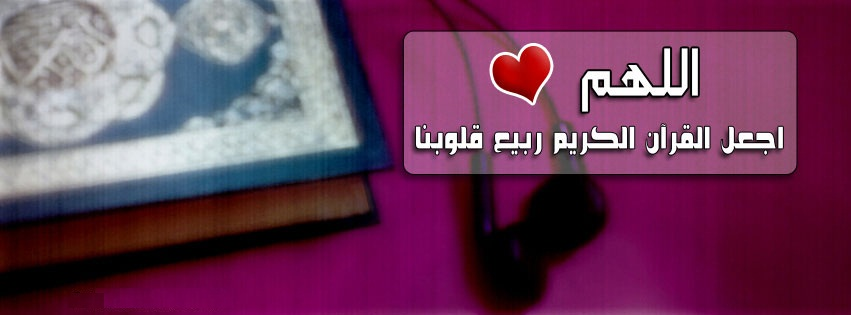 بالصور صور غلاف للفيس بوك , اجمل غلافات الفيس بوك