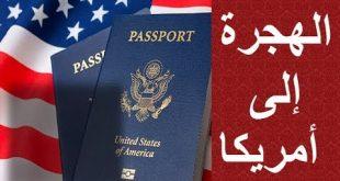 صوره الهجرة الى امريكا , شروط ومستلزمات الهجرة الي امريكا