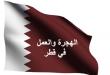 صور العمل في قطر , شروط وطريقة العمل في قطر
