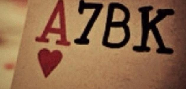 بالصور انا احبك , صور انا احبك 2850 4