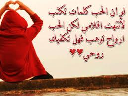 اجمل ماقيل عن الحب والعشق , اجمل كلمات عن الحب والعشق