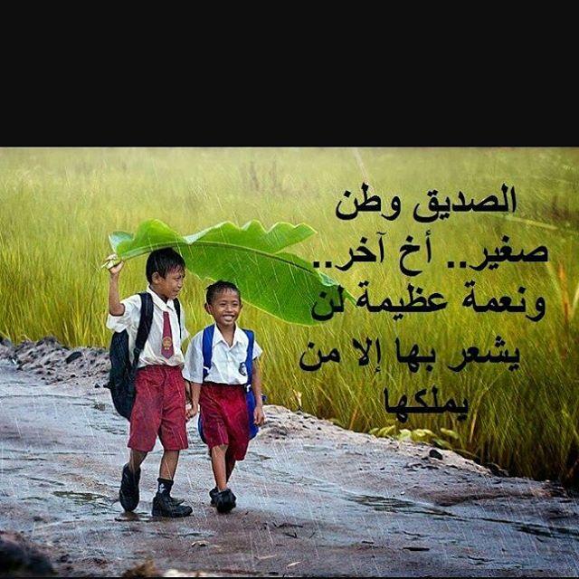 بالصور كلام جميل عن الصداقة , اجمل ما قيل عن الصداقه 2890 4