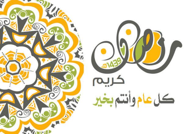 بالصور امساكية رمضان 2019 ليبيا , اوقات الصلاه والامساك والافطار 2019 ليبيا 2898 6