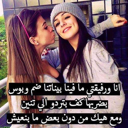 بالصور رسالة لصديقتي , ارق رسائل الصداقة 2918 8