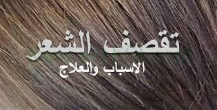 بالصور علاج تقصف الشعر , افضل الطرق للتخلص من وعلاج تقصف الشعر 2921