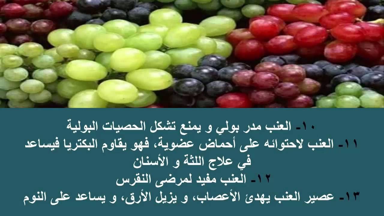 بالصور فوائد العنب , الفوائد العظيمه للعنب 2930 1