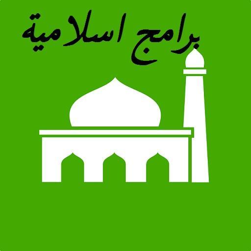بالصور برامج اسلاميه , اروع البرامج الاسلاميه 2934