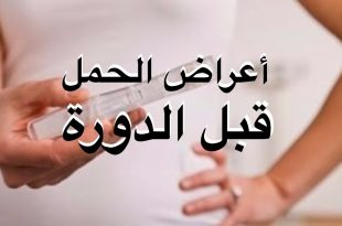 صورة اعراض الحمل في الاسبوع الاول قبل الدورة , اشهر اعراض الحمل في الاسبوع الاول
