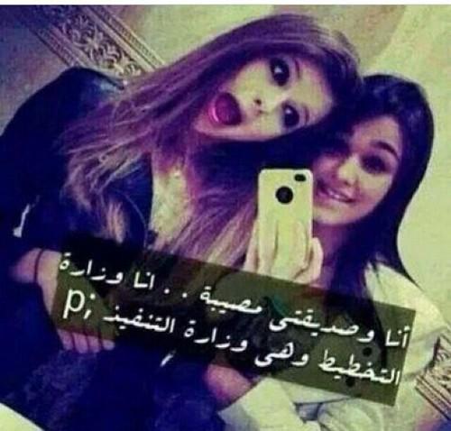 بالصور صور عن الصديقات , اجمل صور تعبر عن الصداقه 3098 1