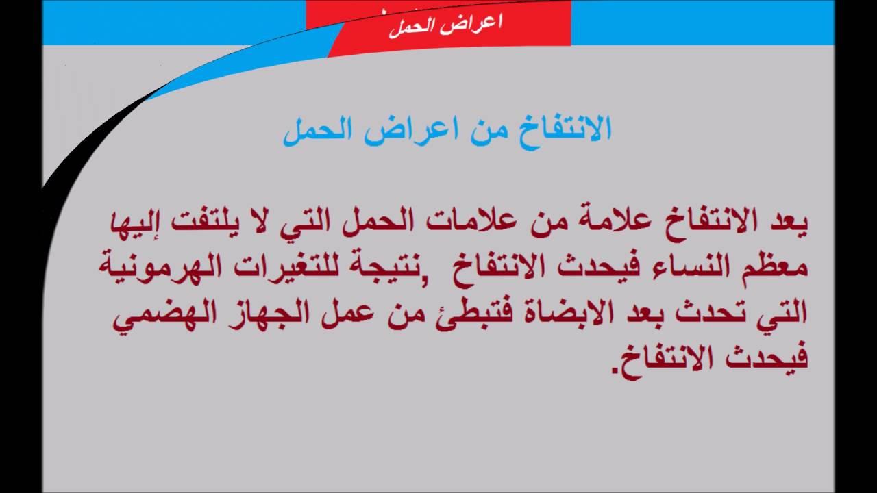 بالصور علامات الحمل الاولى , بشاير الحمل 3223
