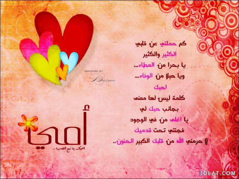 بالصور شعر عيد الام , اجمل الاشعار لعيد الام 3229 1
