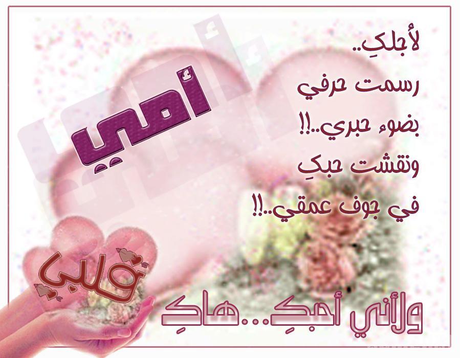 بالصور شعر عيد الام , اجمل الاشعار لعيد الام 3229 2