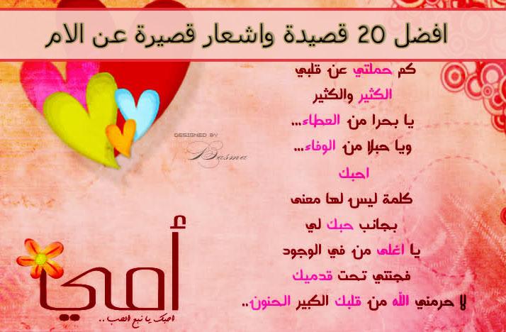 بالصور شعر عيد الام , اجمل الاشعار لعيد الام 3229 3