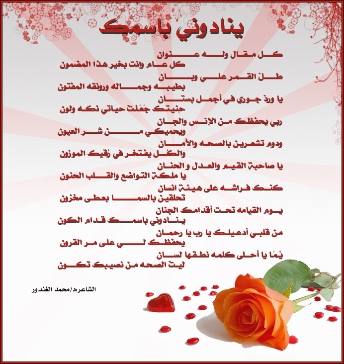 بالصور شعر عيد الام , اجمل الاشعار لعيد الام 3229 4