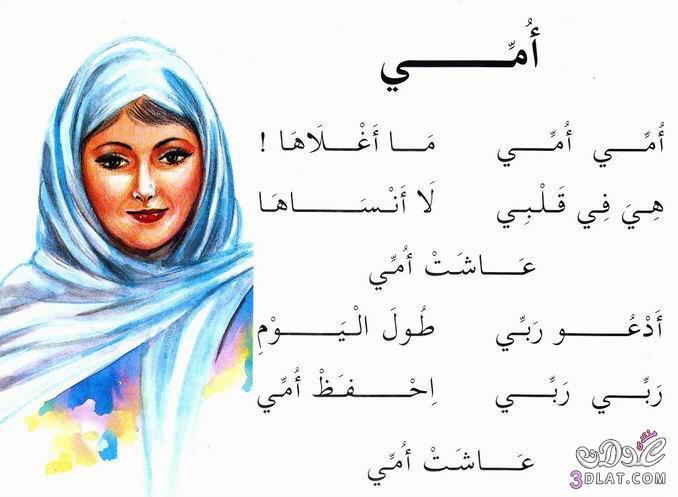 بالصور شعر عيد الام , اجمل الاشعار لعيد الام 3229 5